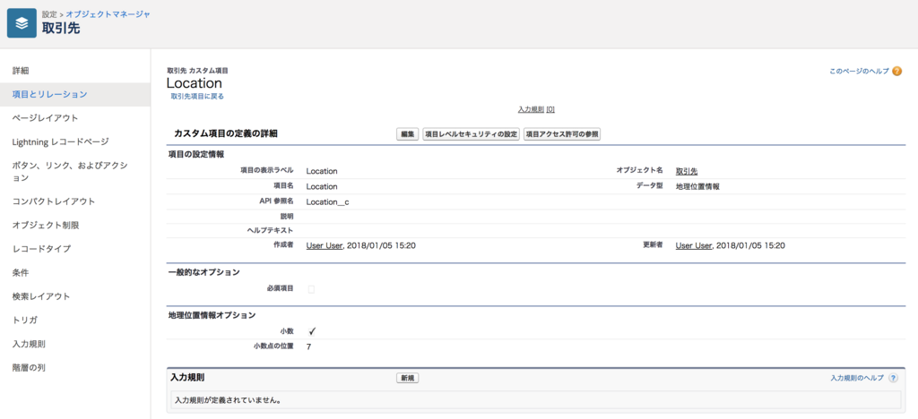 f:id:tyoshikawa1106:20180105152105p:plain