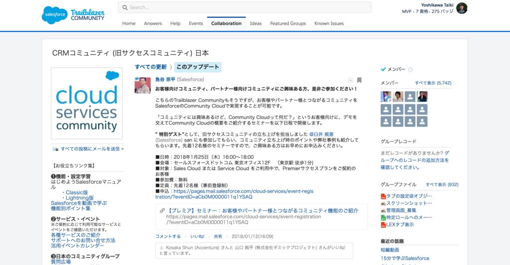 f:id:tyoshikawa1106:20180126122538p:plain