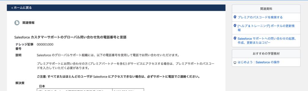 f:id:tyoshikawa1106:20180204134446p:plain