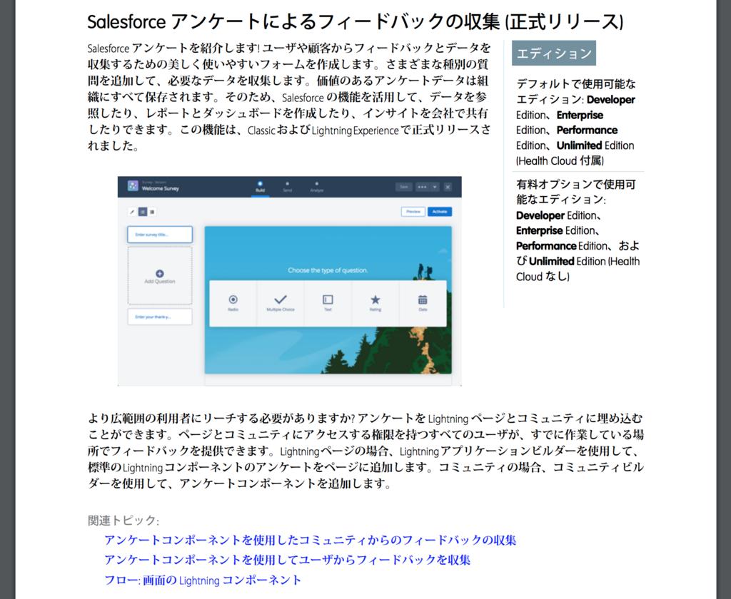 f:id:tyoshikawa1106:20180321171420p:plain