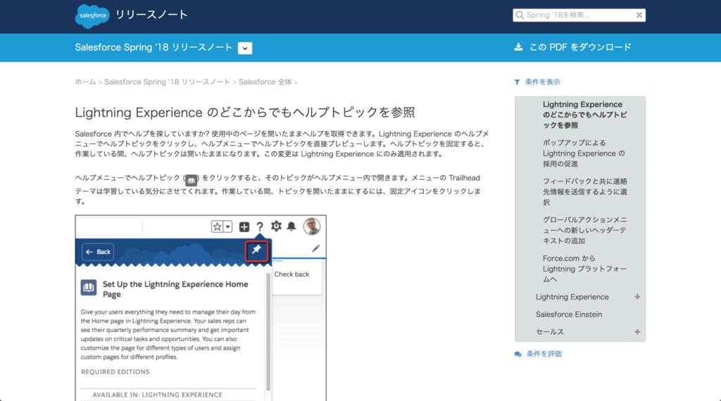 f:id:tyoshikawa1106:20180321182909p:plain
