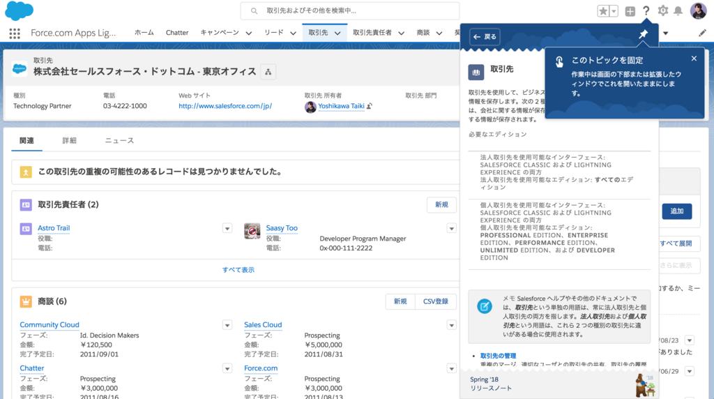 f:id:tyoshikawa1106:20180321183035p:plain