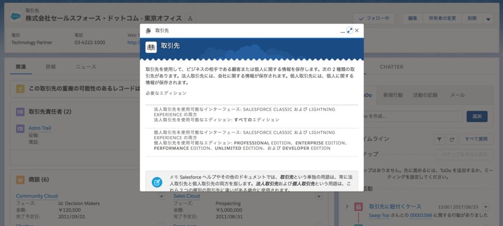 f:id:tyoshikawa1106:20180321183140p:plain