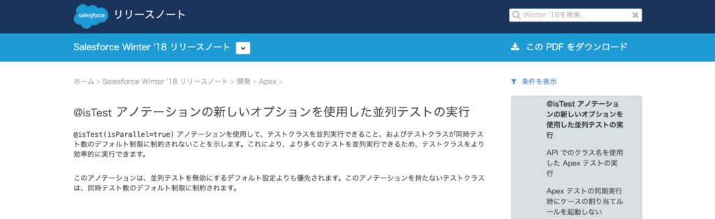 f:id:tyoshikawa1106:20180401224607p:plain
