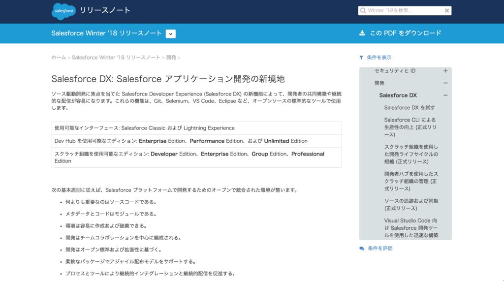 f:id:tyoshikawa1106:20180401224902p:plain