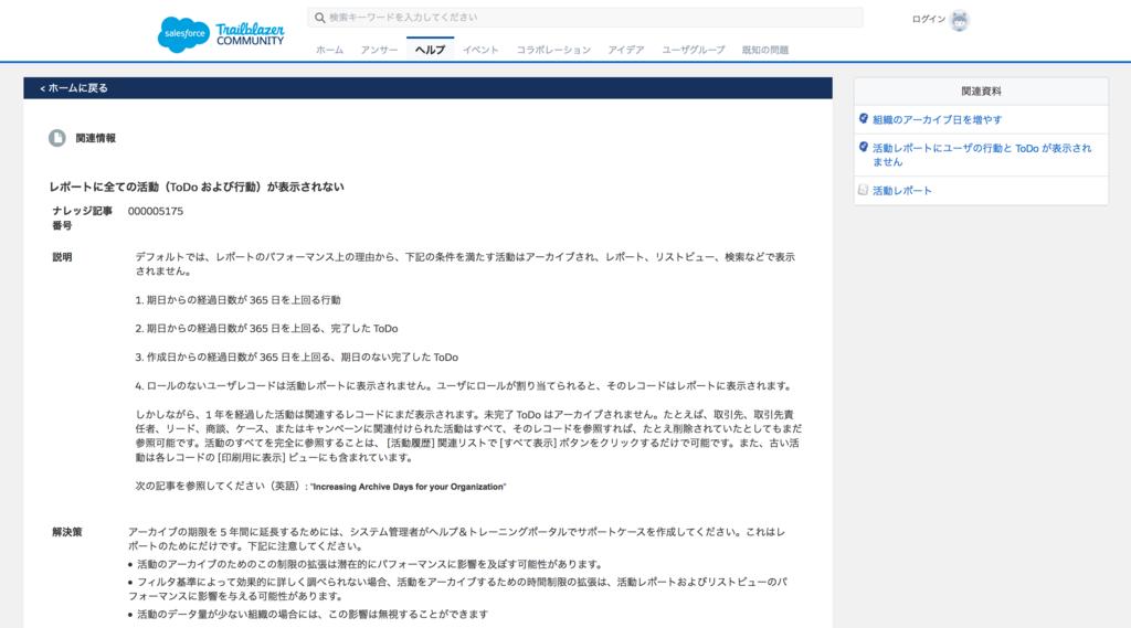 f:id:tyoshikawa1106:20180401230030p:plain