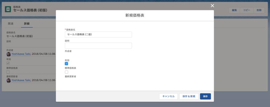 f:id:tyoshikawa1106:20180408112701p:plain