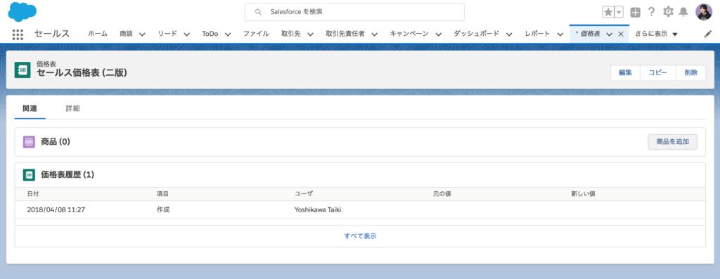 f:id:tyoshikawa1106:20180408112759p:plain
