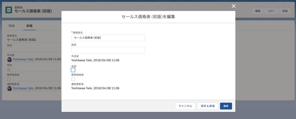 f:id:tyoshikawa1106:20180408113734p:plain