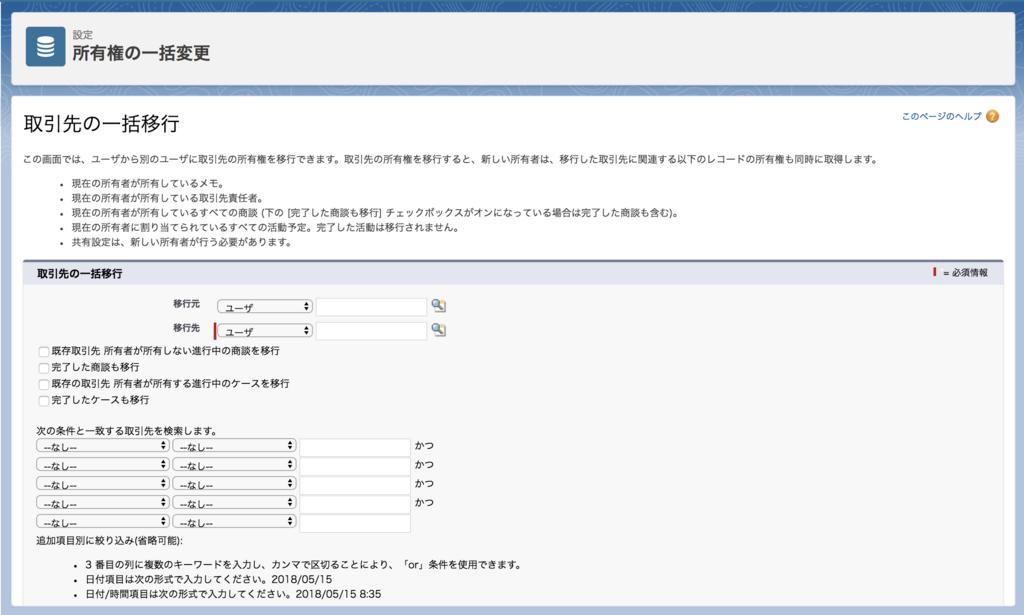 f:id:tyoshikawa1106:20180515084308p:plain