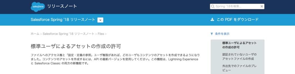 f:id:tyoshikawa1106:20180603215948p:plain