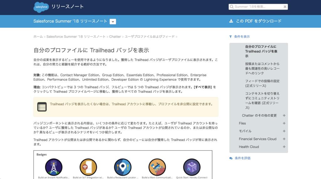 f:id:tyoshikawa1106:20180613093541p:plain