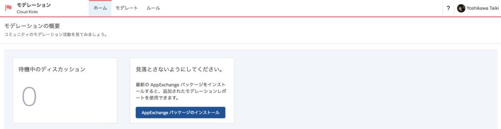 f:id:tyoshikawa1106:20180705061722p:plain