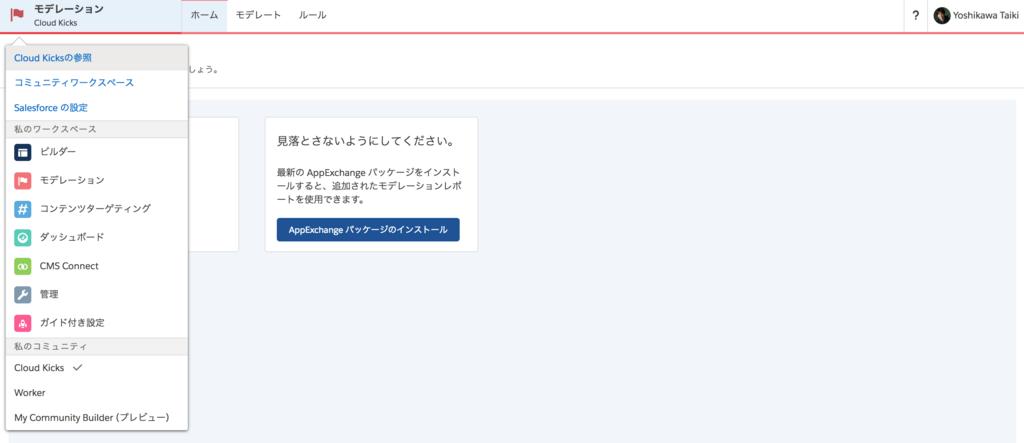 f:id:tyoshikawa1106:20180707113720p:plain