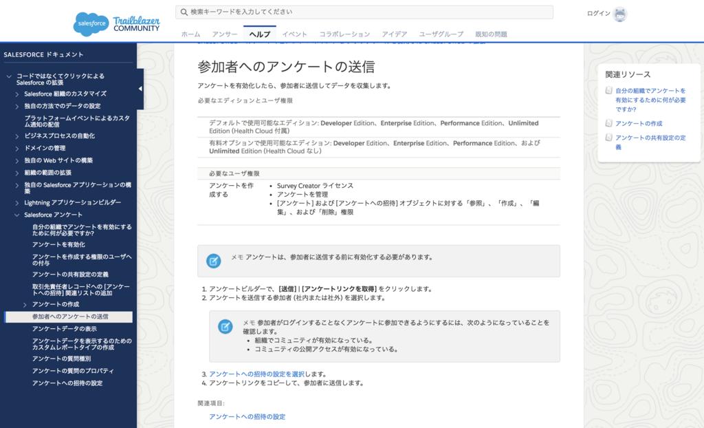 f:id:tyoshikawa1106:20180710085935p:plain