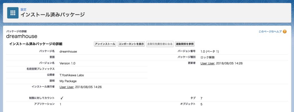 f:id:tyoshikawa1106:20180805143407p:plain