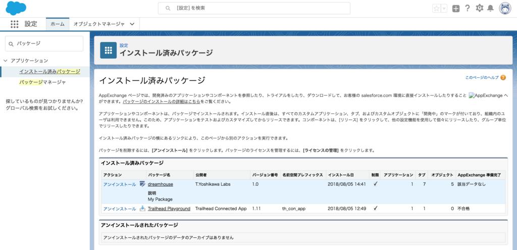 f:id:tyoshikawa1106:20180805144603p:plain