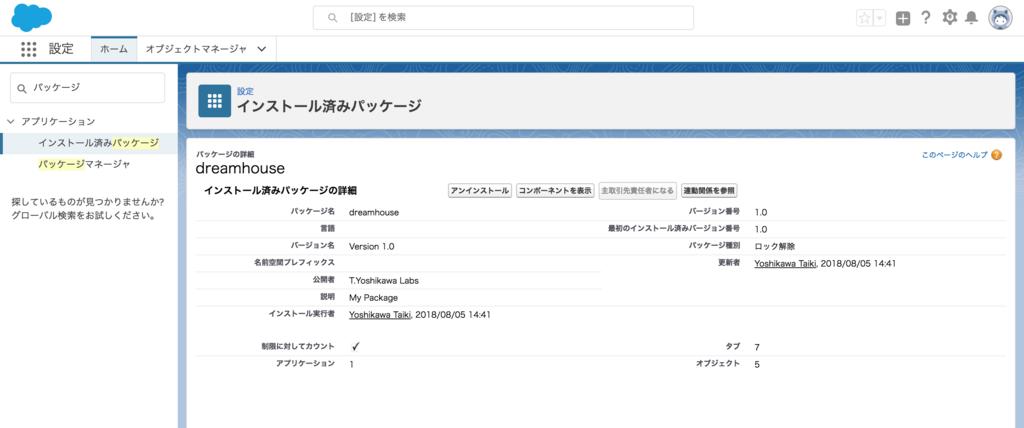 f:id:tyoshikawa1106:20180805144652p:plain
