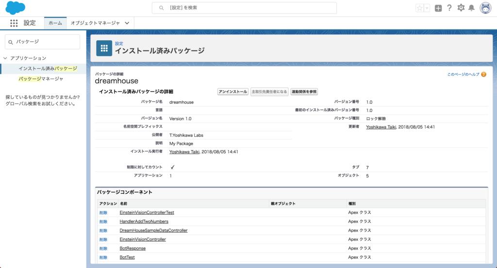 f:id:tyoshikawa1106:20180805144736p:plain