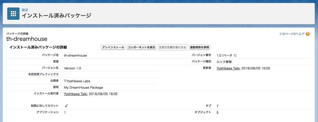 f:id:tyoshikawa1106:20180805163844p:plain