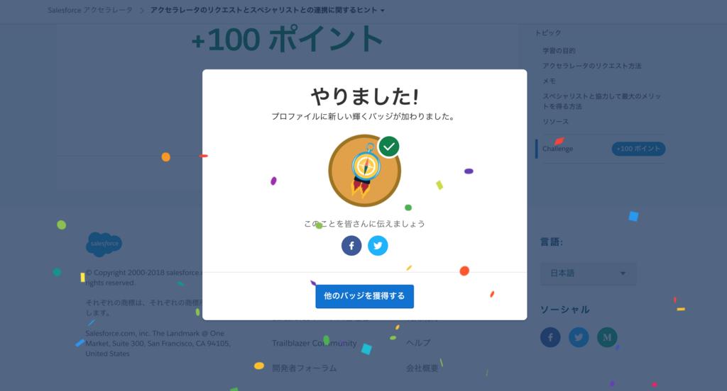 f:id:tyoshikawa1106:20180811204225p:plain