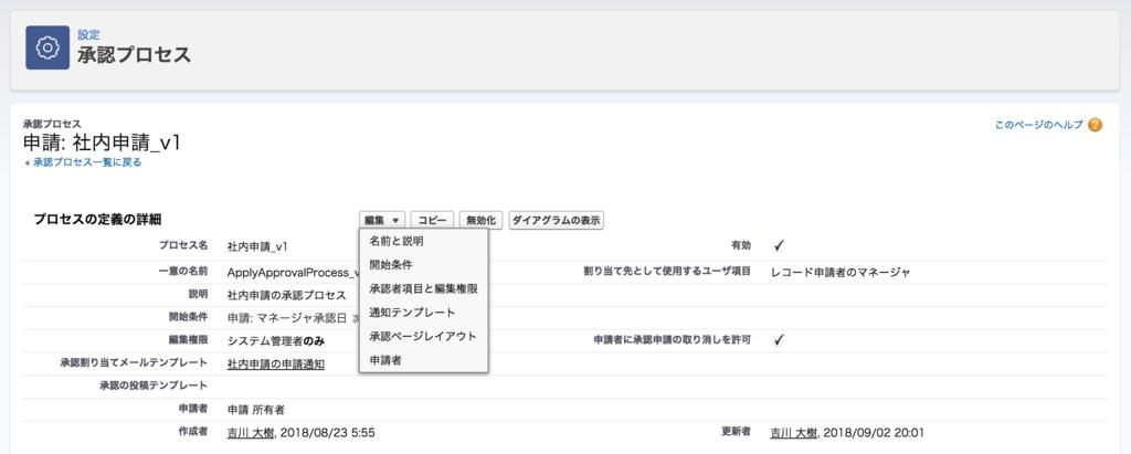f:id:tyoshikawa1106:20180902202420p:plain