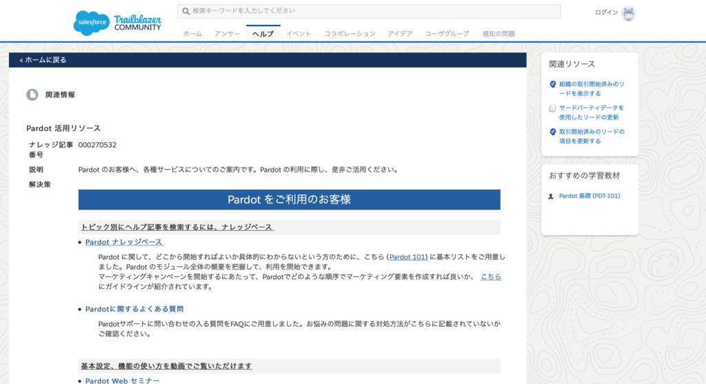 f:id:tyoshikawa1106:20190128221304p:plain