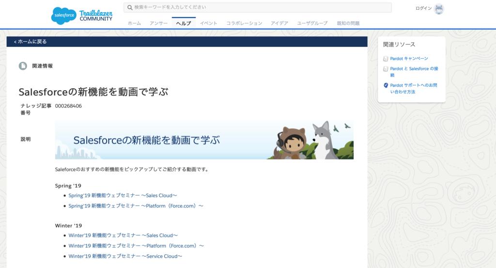 f:id:tyoshikawa1106:20190304183927p:plain