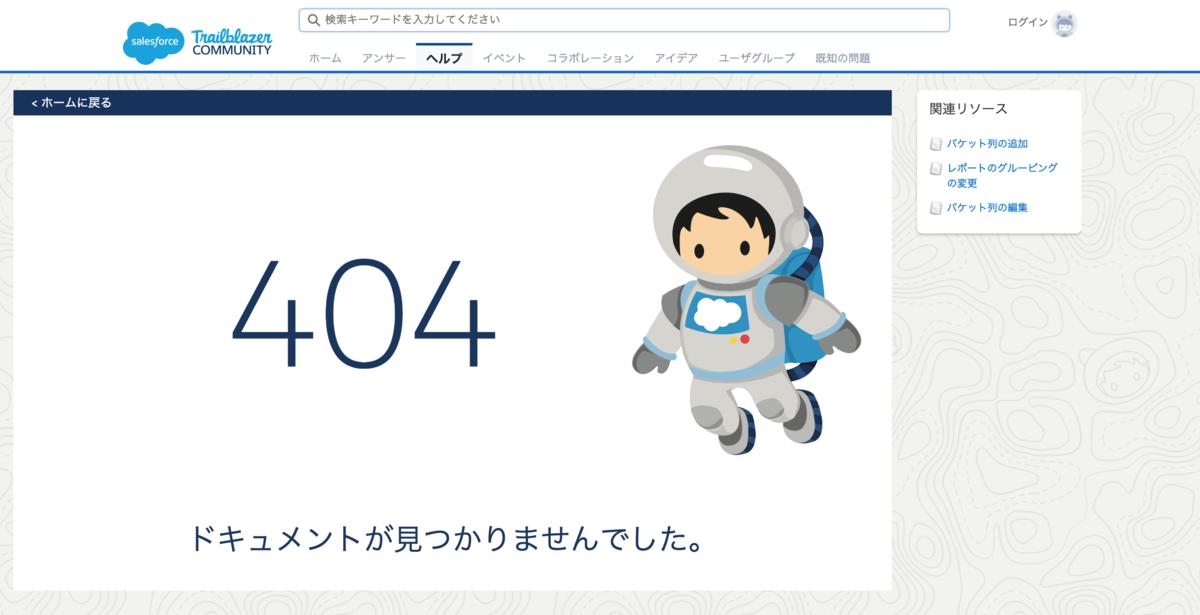 f:id:tyoshikawa1106:20190316122720p:plain
