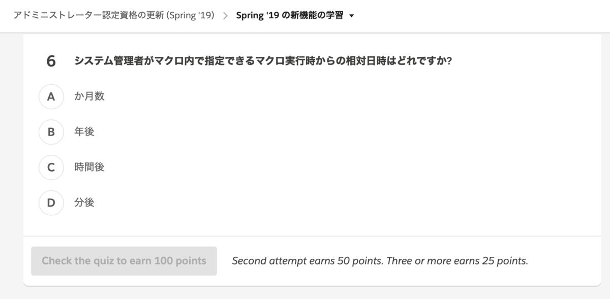 f:id:tyoshikawa1106:20190508235418p:plain