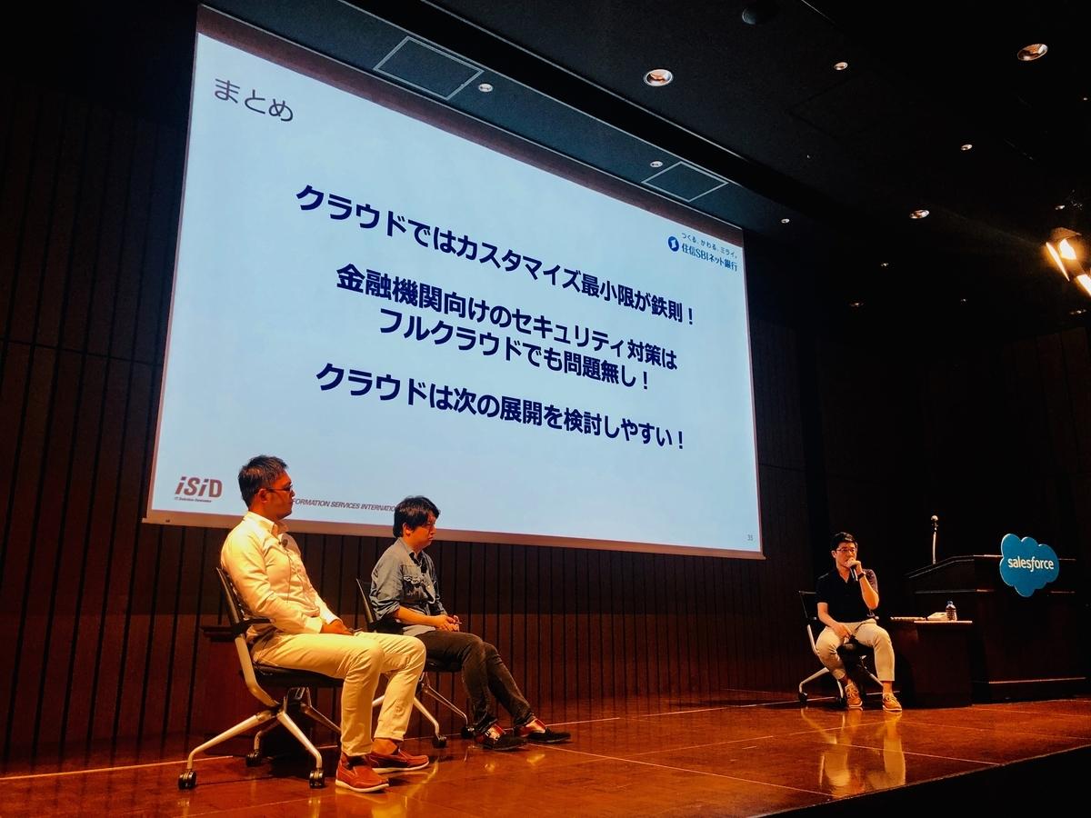 f:id:tyoshikawa1106:20190528172823j:plain:w300