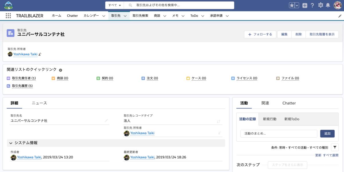 f:id:tyoshikawa1106:20190608131408p:plain
