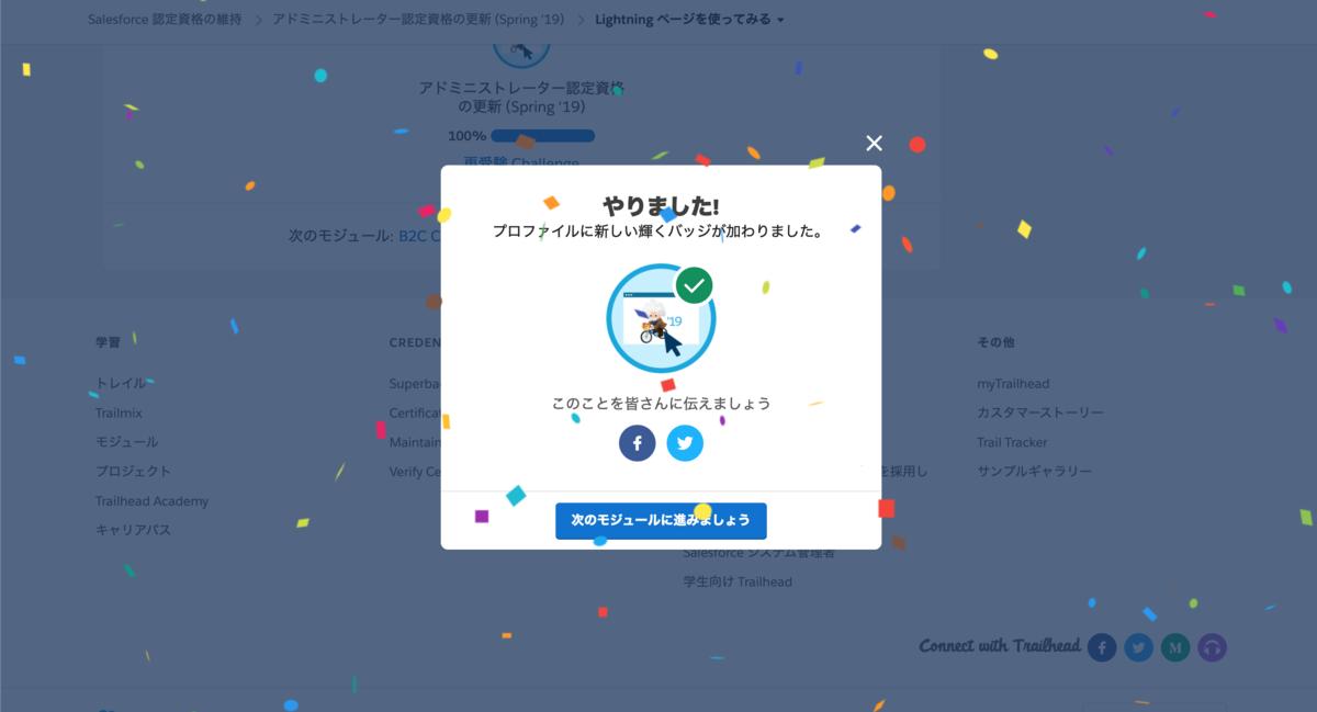 f:id:tyoshikawa1106:20190608141051p:plain