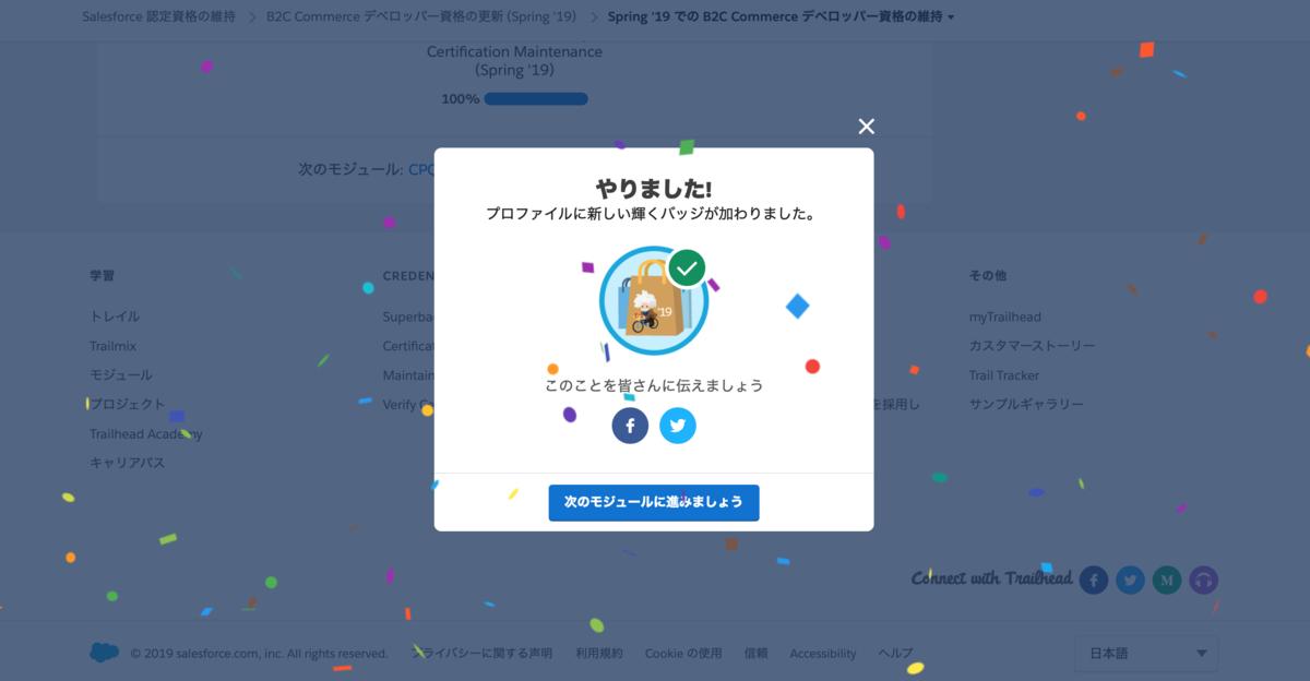 f:id:tyoshikawa1106:20190608142113p:plain
