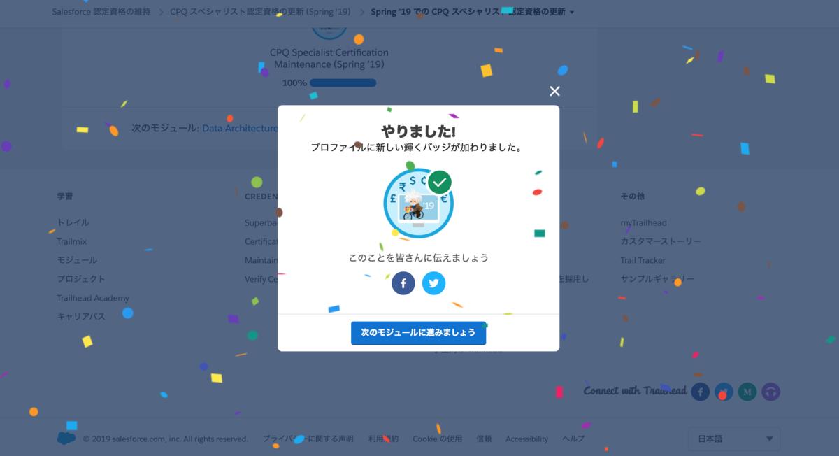 f:id:tyoshikawa1106:20190608143319p:plain
