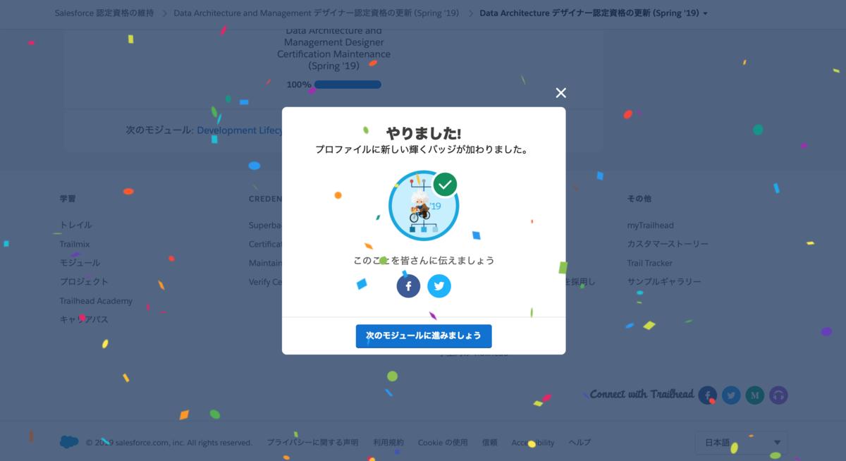 f:id:tyoshikawa1106:20190608144219p:plain