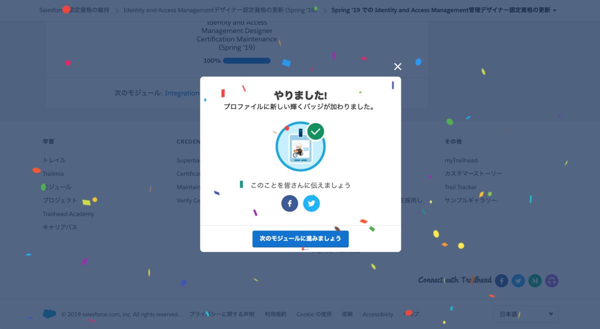 f:id:tyoshikawa1106:20190608151539p:plain