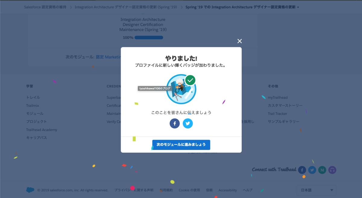 f:id:tyoshikawa1106:20190608152245p:plain