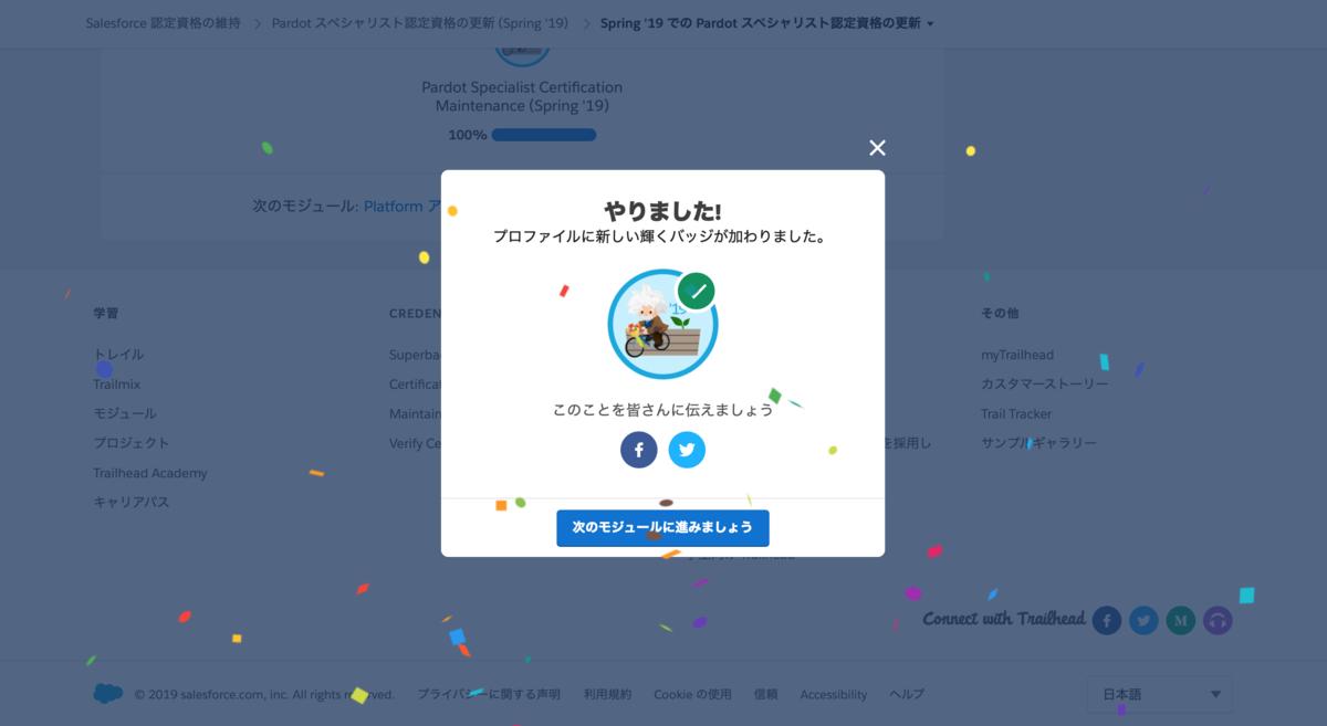 f:id:tyoshikawa1106:20190608154548p:plain