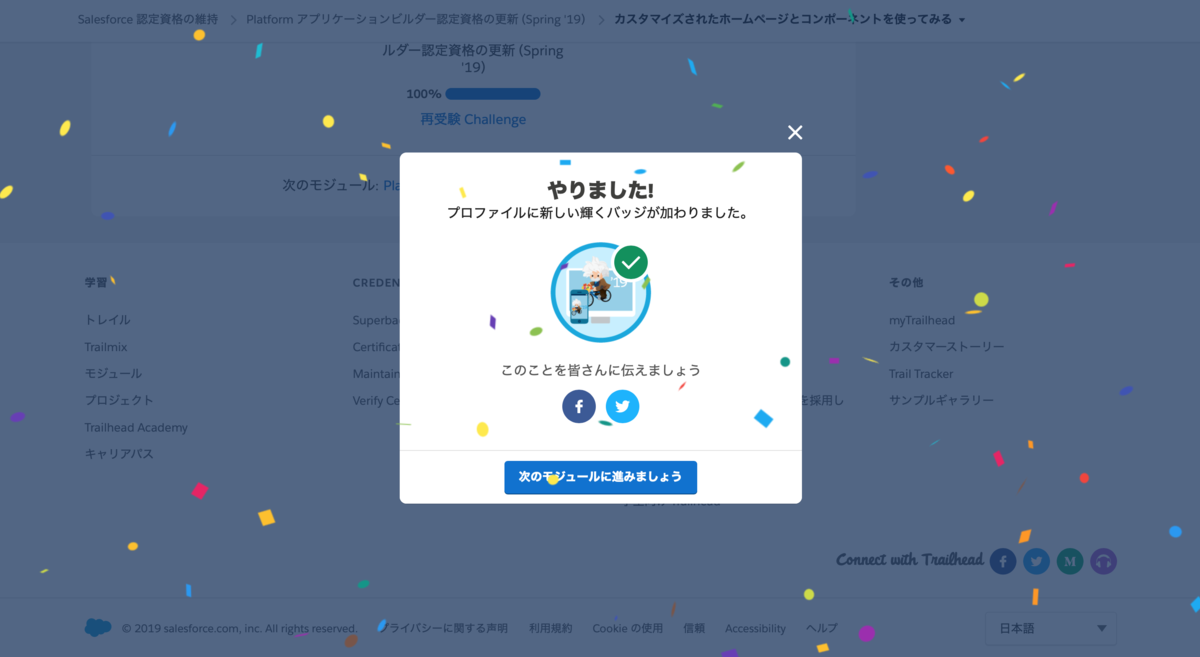 f:id:tyoshikawa1106:20190608160500p:plain