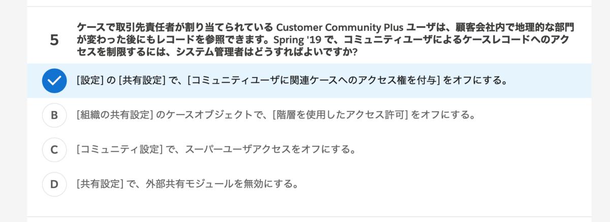 f:id:tyoshikawa1106:20190608164807p:plain