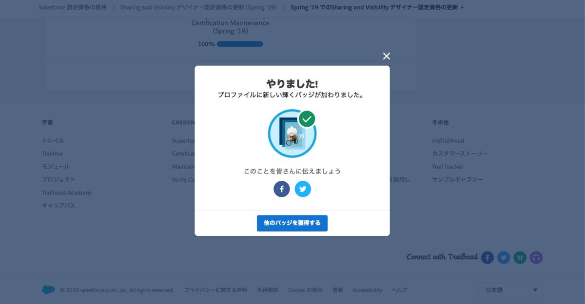 f:id:tyoshikawa1106:20190608165000p:plain