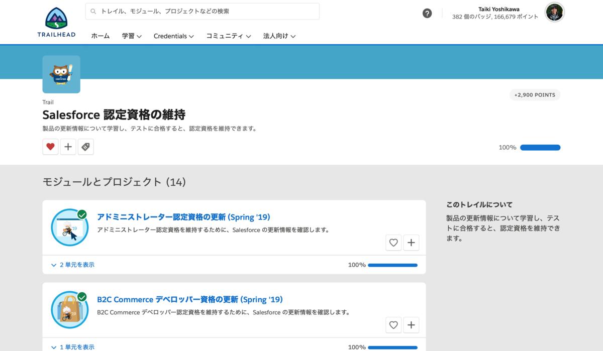 f:id:tyoshikawa1106:20190608165726p:plain