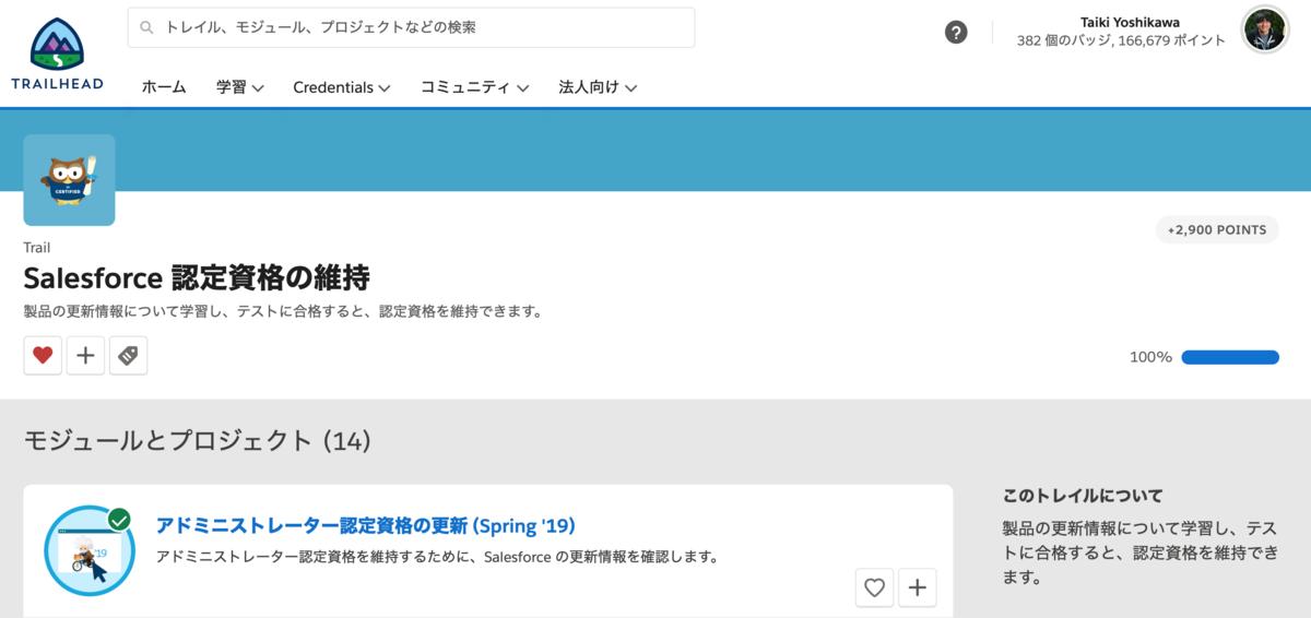 f:id:tyoshikawa1106:20190608180651p:plain