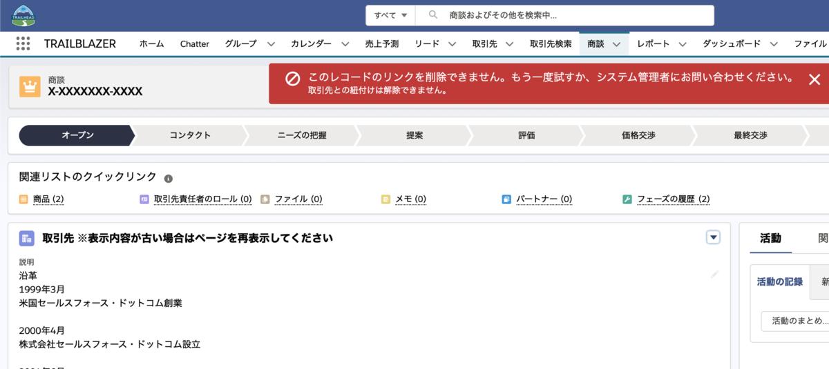 f:id:tyoshikawa1106:20190829102828p:plain