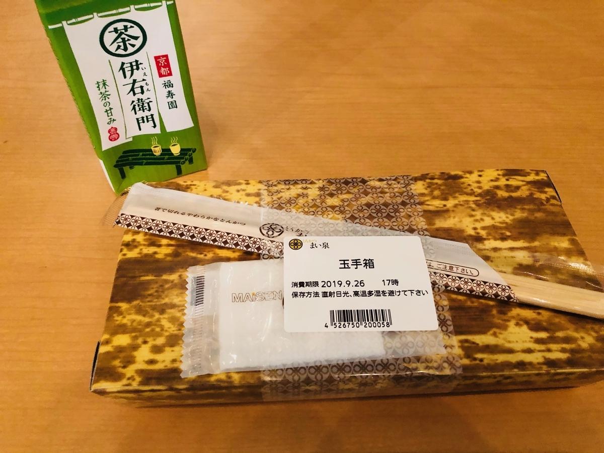 f:id:tyoshikawa1106:20190926131013j:plain:w300