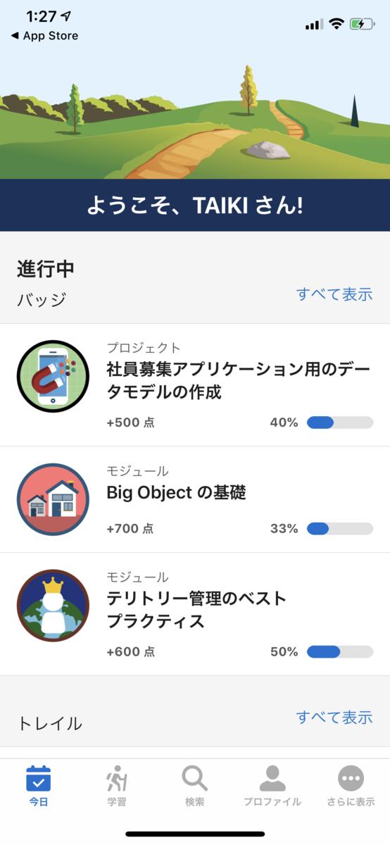 f:id:tyoshikawa1106:20191119184240p:plain:w200