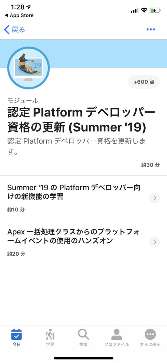 f:id:tyoshikawa1106:20191119184317p:plain:w200