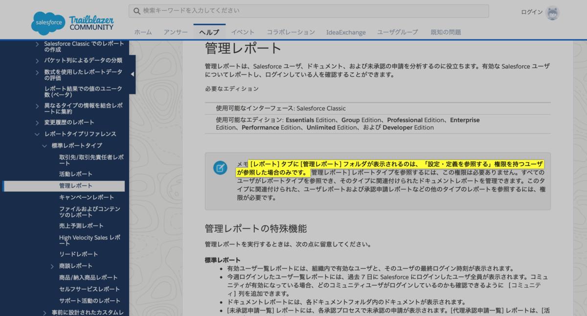 f:id:tyoshikawa1106:20191206203435p:plain