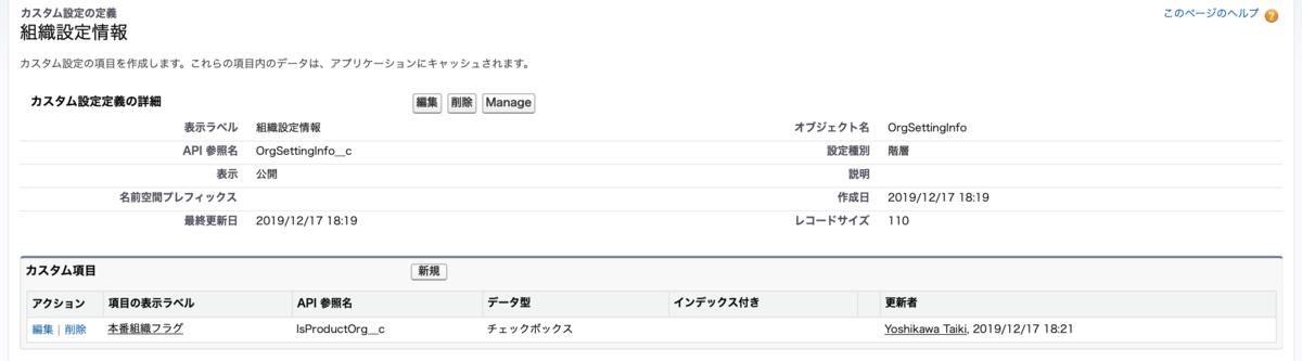 f:id:tyoshikawa1106:20191217184931p:plain